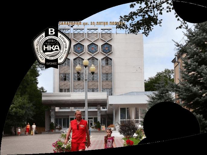 Официальный сайт санатория им. 30-летия Победы в городе Железноводске